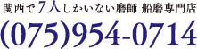 関西で7人しかいない磨師 船磨専門店 0759540714